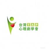 台灣心理劇學會(推廣專頁)
