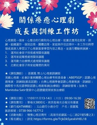 張麗鳳博士 11/13-11/14【關係療癒心理劇成長與訓練工作坊  】