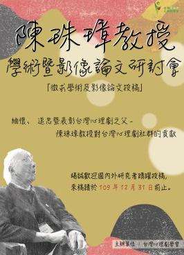 【徵求論文投稿】2021年第十二屆臺灣心理劇學會年會