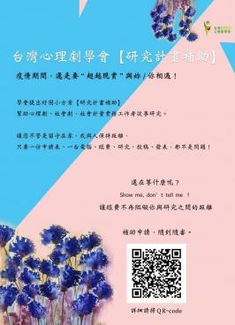 台灣心理劇學會【研究計畫補助】